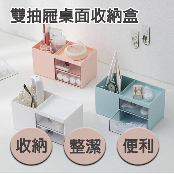 雙抽屜桌面收納盒 桌面收納 收納 收納盒 雙抽屜收納