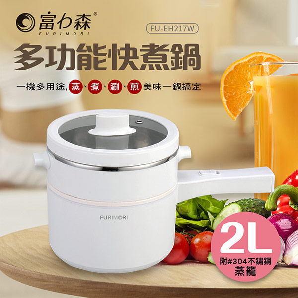 【富力森FURIMORI】FU-EH217W 陶瓷釉不沾內膽2L多功能快煮鍋 附萬用蒸籠 白色