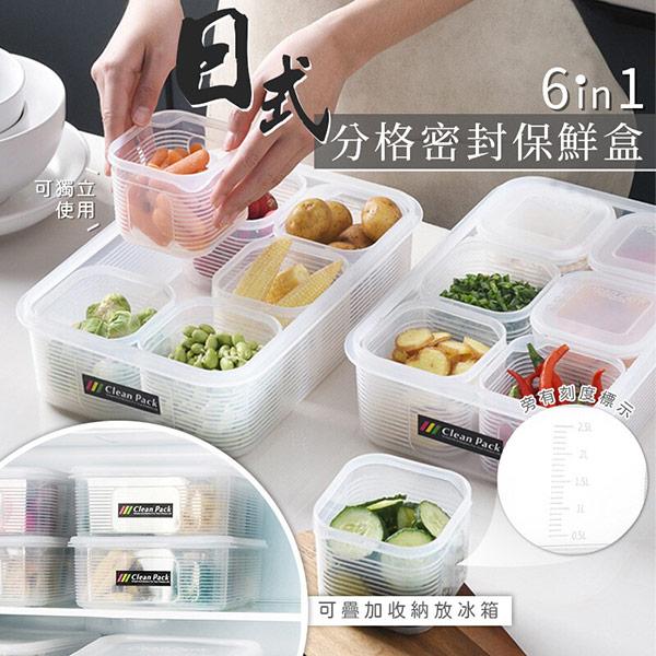 日式6in1分格密封保鮮盒
