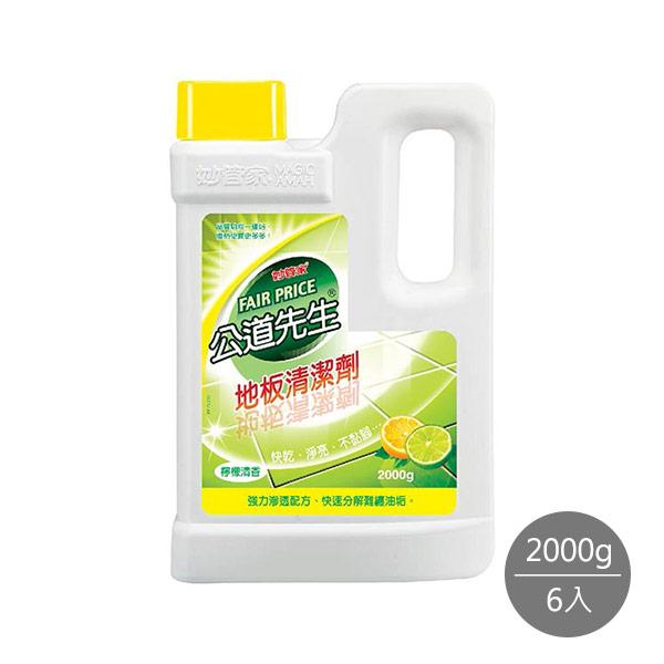 【公道先生】地板清潔劑-檸檬清香2000g*6入
