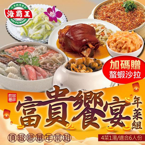 預購【海霸王】富貴饗宴年菜組(4菜1湯/6人份)-加贈螯蝦沙拉