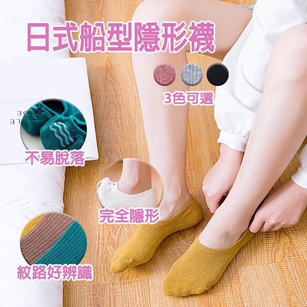 純色條紋防滑隱形襪/船型襪5雙組