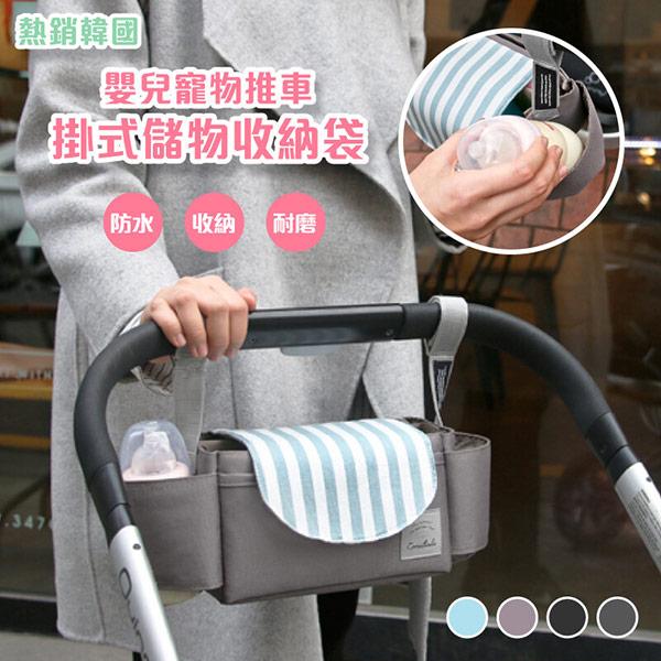 熱銷韓國嬰兒寵物推車掛式儲物收納袋(顏色任選)