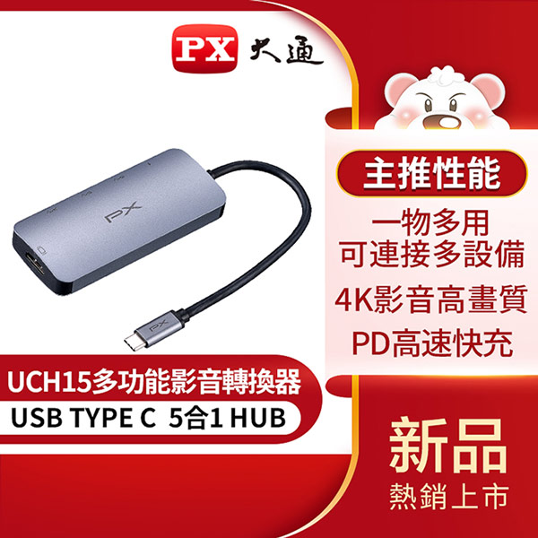PX大通USB TYPE C 5合1多功能快充影音轉換器 UCH15