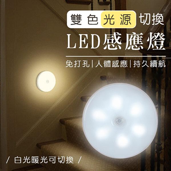 雙色光源切換LED感應燈