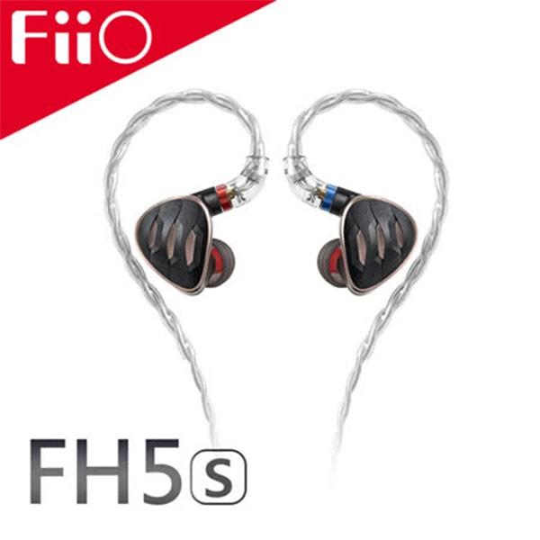 【FiiO】FH5s 兩圈兩鐵MMCX單晶銅鍍銀可換線耳機