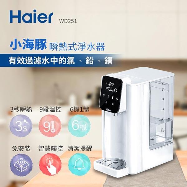 Haier WD251 瞬熱淨水機