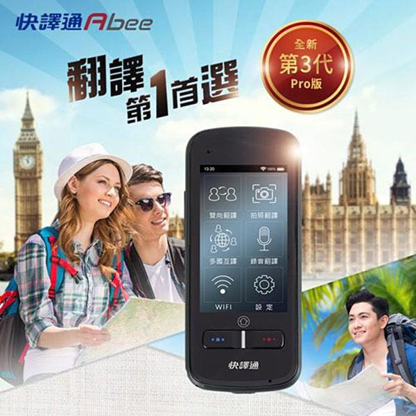 【Abee快譯通】T2000 新一代雙向即時智能口譯機/智能翻譯機