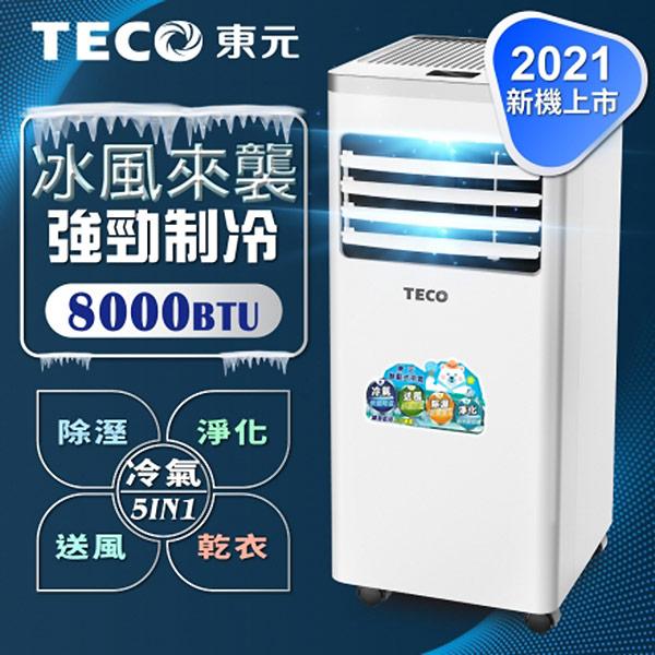 【TECO東元】多功能清淨除濕移動式空調8000BTU/冷氣機(XYFMP2202FC)