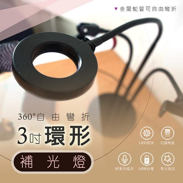 3吋環形 LED 攝影直播補光燈