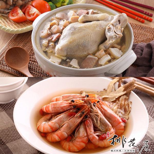 (年菜預購)【桃花源】扁尖火腿干貝燉雞(3200g/入)+紹興醉蝦(1000g/入)