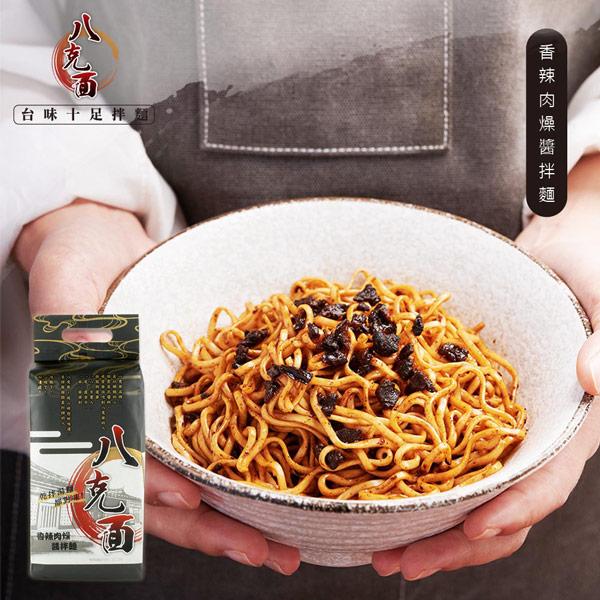 *直送香港*【八克面】香辣肉燥醬拌麵125公克(8入/袋)*4袋