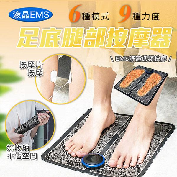 液晶EMS足底腿部按摩器