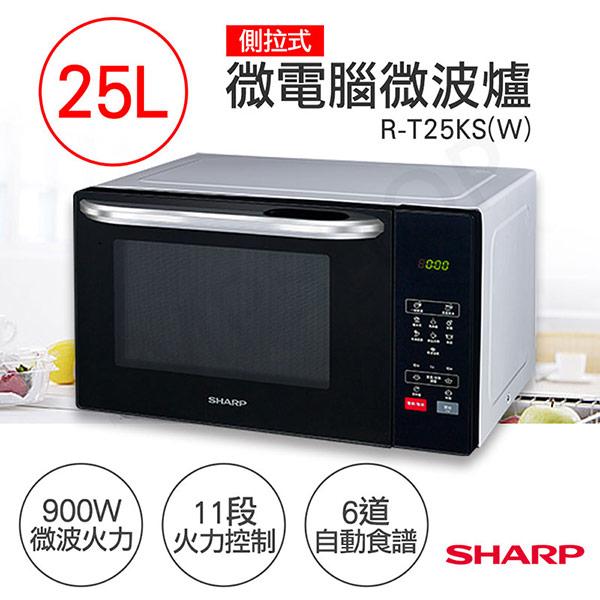 【夏普SHARP】25L微電腦微波爐 R-T25KS(W)