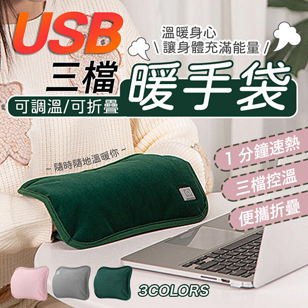 USB三檔可調溫可折疊暖手袋