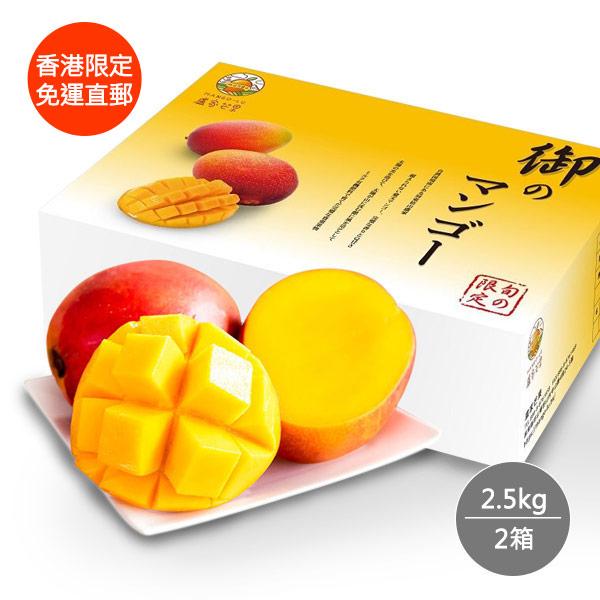 *直送香港*【屏東枋山】盧家寶島級愛文芒果禮盒7-8顆(2.5公斤) 甜度14-16度-直接配送上門