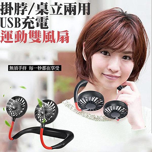 USB充電掛脖運動風扇