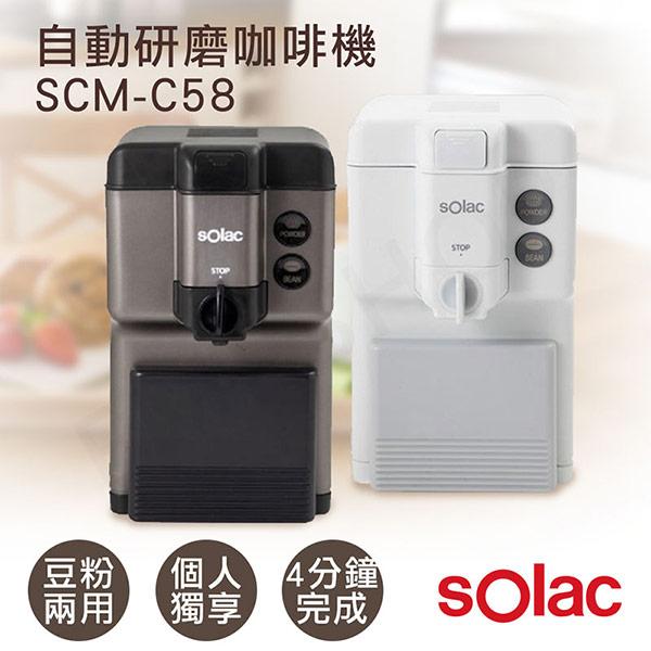 【西班牙SOLAC】單人自動研磨咖啡機 SCM-C58G 鈦金灰