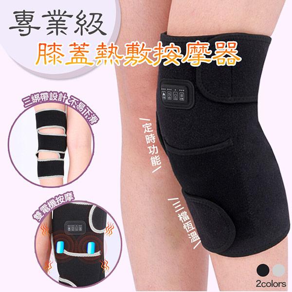 專業級膝蓋熱敷按摩器