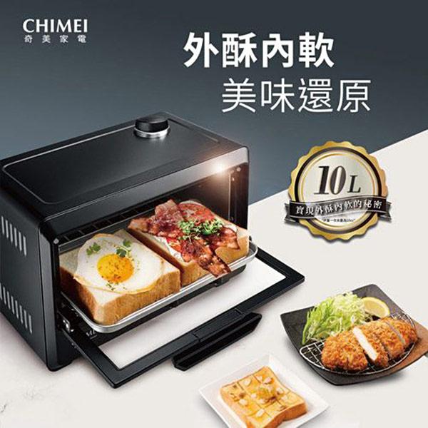 【CHIMEI 奇美】10公升遠紅外線蒸氣烤箱 EV-10T0AK