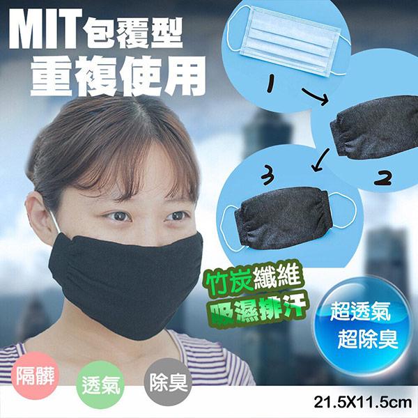 *現貨*台灣製竹炭棉質手工隔髒可水洗口罩外套-6入組