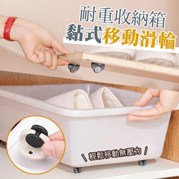 耐重收納箱黏式移動滑輪(超值8入)