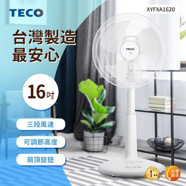 【TECO 東元】16吋機械式風扇 XYFXA1620(3段式調整)