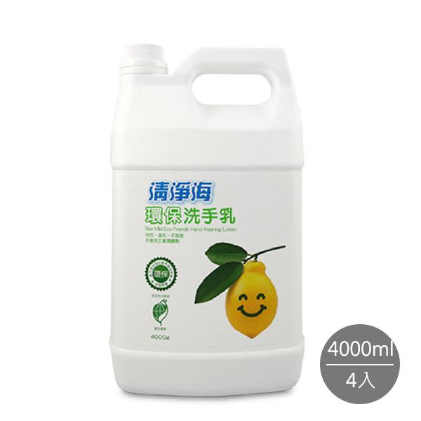 【清淨海】環保洗手乳4000ml*4入