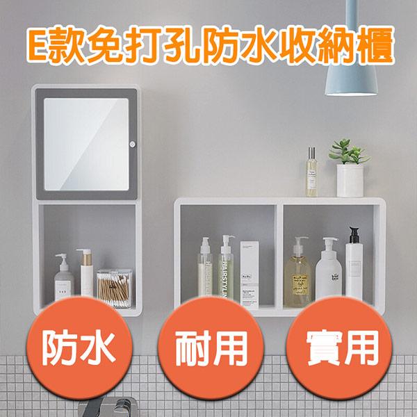 E款免打孔衛浴防水收納層板櫃 收納架 收納櫃 收納 置物櫃 置物架 置物
