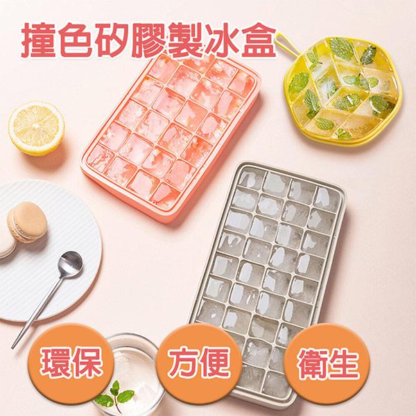 矽膠冰塊盒撞色夏日家用製冰盒(顏色隨機出貨)