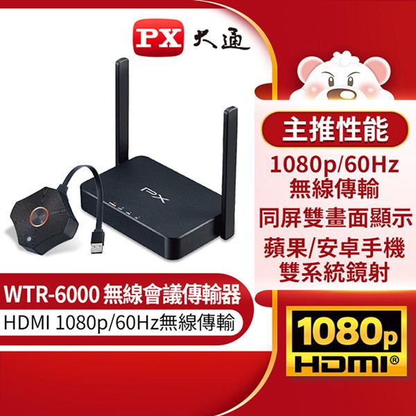 PX大通HDMI無線會議系統傳輸器 WTR-6000