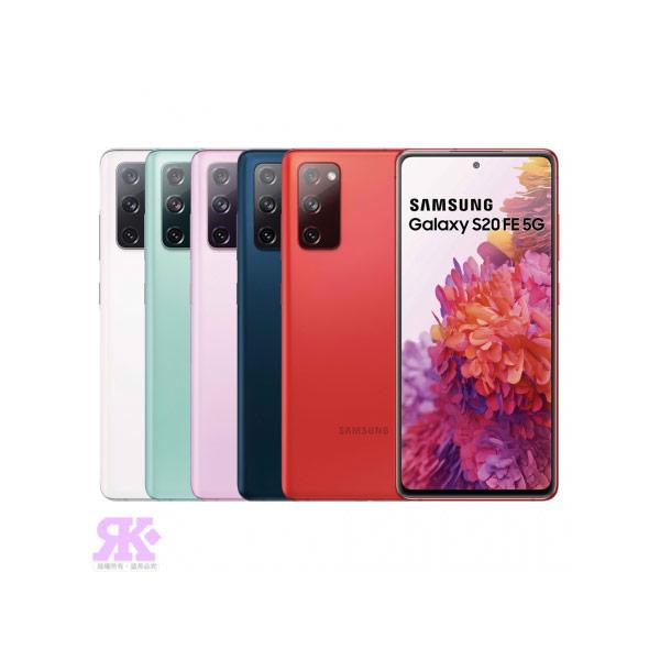【Samsung】Galaxy S20 FE (6G/128G) 6.5吋四鏡頭智慧手機-贈四角強化空壓殼+韓版收納包+指環支架+奈米抗菌噴劑