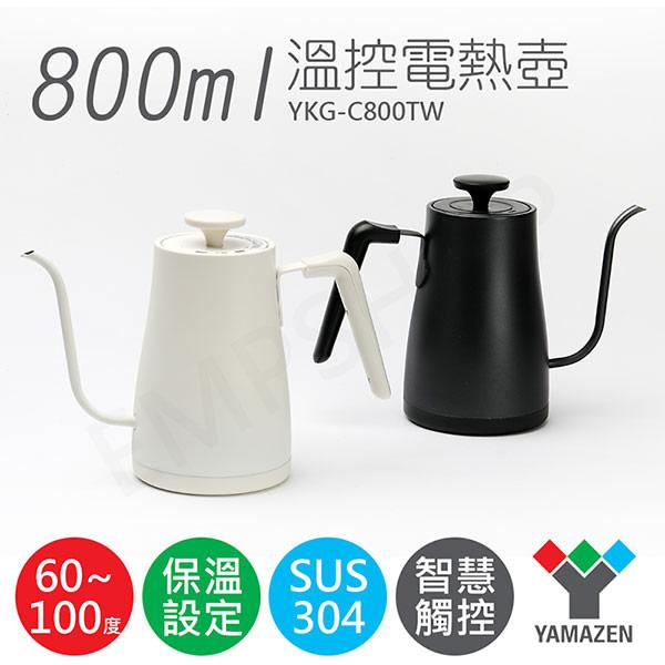 【山善YAMAZEN】800ml溫控電熱壺 YKG-C800TW