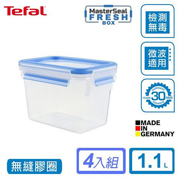 【Tefal 法國特福】德國EMSA原裝 MasterSeal 無縫膠圈PP保鮮盒 1.1L(4入組)