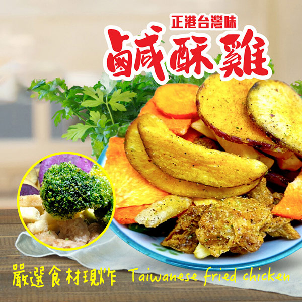 台灣在地小吃鹹酥雞餅乾 180G划算包