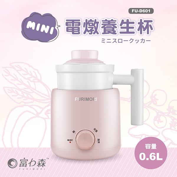 【富力森FURIMORI】FU-D601 mini養生燉杯 機械式 一機一杯