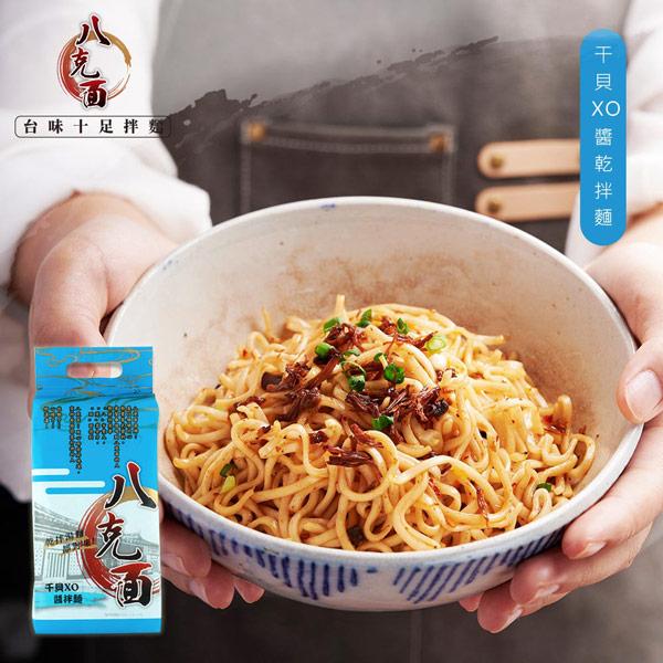 【八克面】干貝XO醬乾拌麵125公克(8入/袋)