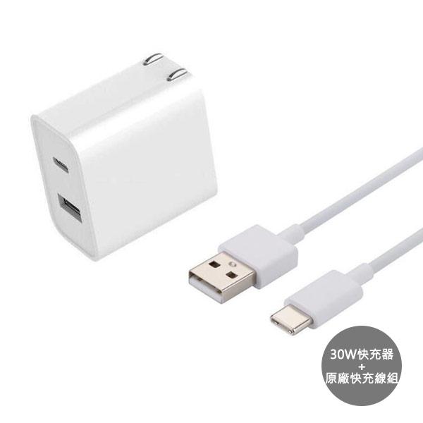 【小米】USB充電器 30W 快充器Type A+C+快充線組(平輸品)