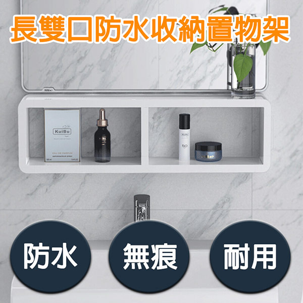 長雙口免打孔衛浴防水收納置物架 無印 簡約 時尚 方便 收納 置物 層板架