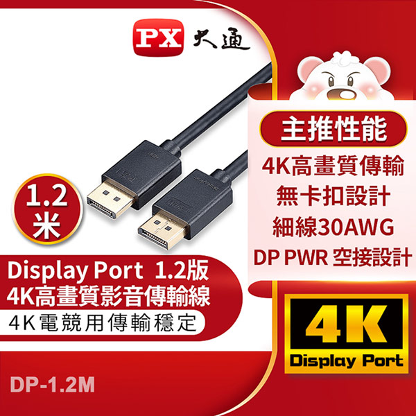 【PX大通】DisplayPort 1.2版4K影音傳輸線(1.2米) DP-1.2M