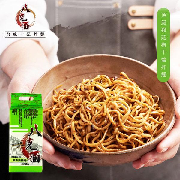 順豐速運X七級風【八克面】頂級猴菇梅干醬拌麵125公克(8入/袋)