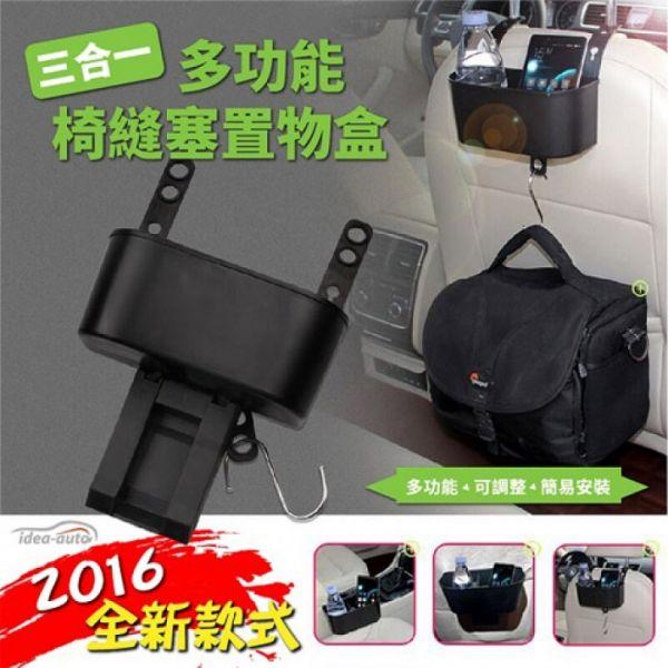 *【idea-auto】三合一多功能椅縫塞置物盒