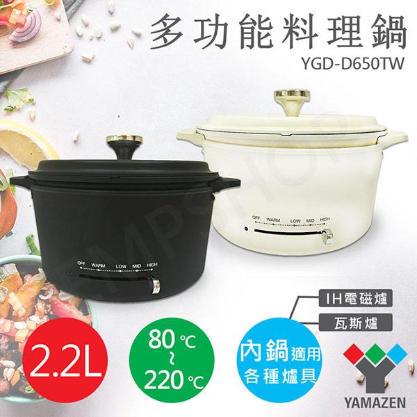 【山善YAMAZEN】2.2L多功能調理鍋 YGD-D650TW