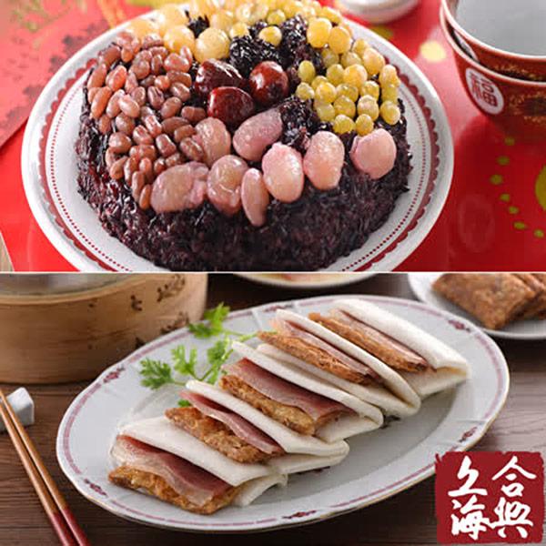 (年菜預購)【南門合興糕糰店】蜜汁火腿烤麩1組(700g±5%,12份/組)+黑糯米八寶飯(780g)