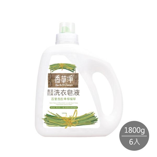 【香草淨】抗菌洗衣皂液-檸檬草1800g*6入