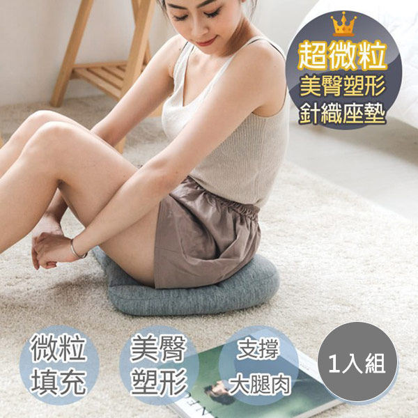 【青鳥家居】美臀塑形兩用座墊(一入)