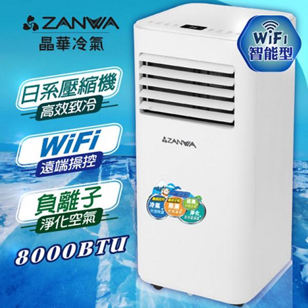 【ZANWA晶華】多功能WiFi負離子移動式空調8000BTU/冷氣機(ZW-D021C)