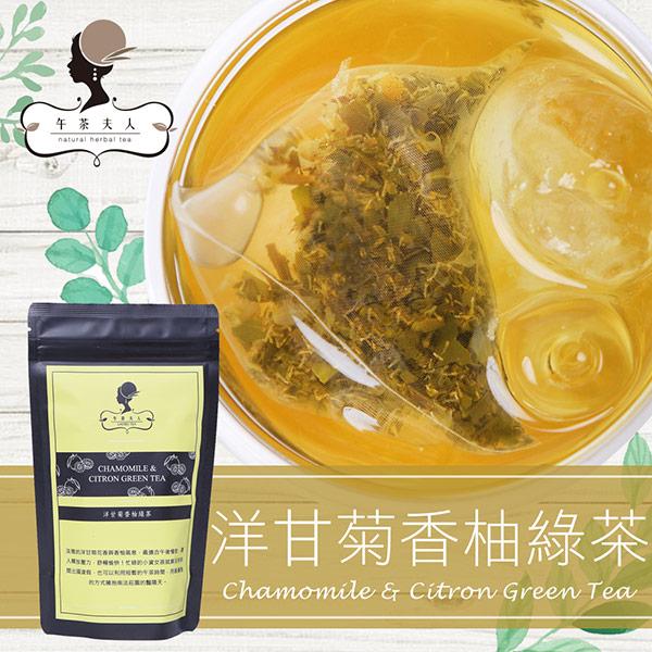 【午茶夫人】洋甘菊香柚綠茶 2g*8入