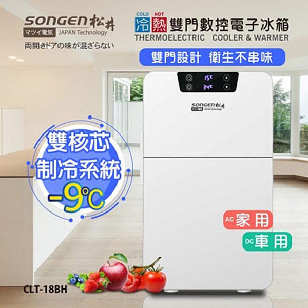 【SONGEN】松井まつい冷暖兩用雙門數控電子冰箱(CLT-18BH)