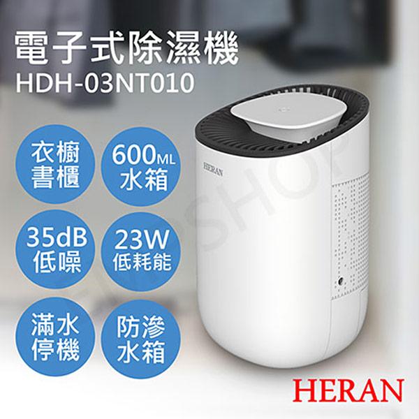 【禾聯HERAN】迷你電子式除濕機 HDH-03NT010